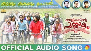 Karayum Kadalum Song Lyrics