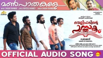 Manpaathakale Song Lyrics