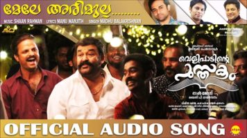 Mele Arimulla Song Lyrics