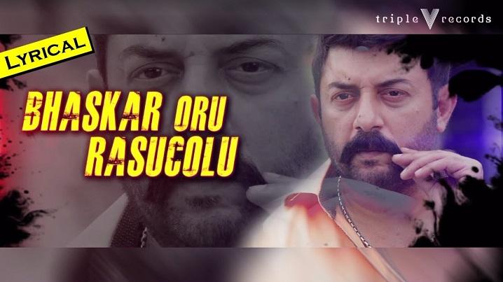 Bhaskar Oru Rasucolu Song Lyrics