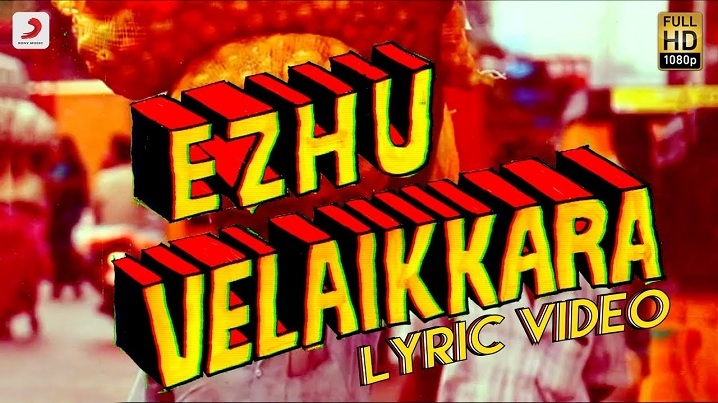 Ezhu Velaikkara Lyrics