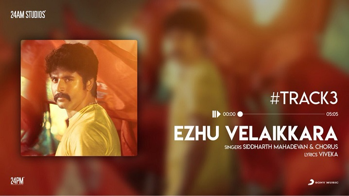 Ezhu Velaikkara Song Lyrics