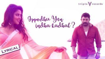 Ippodhu Yen Indha Kadhal Song Lyrics