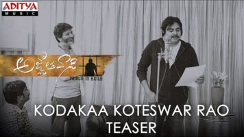 Kodakaa Koteswar Rao Song Lyrics