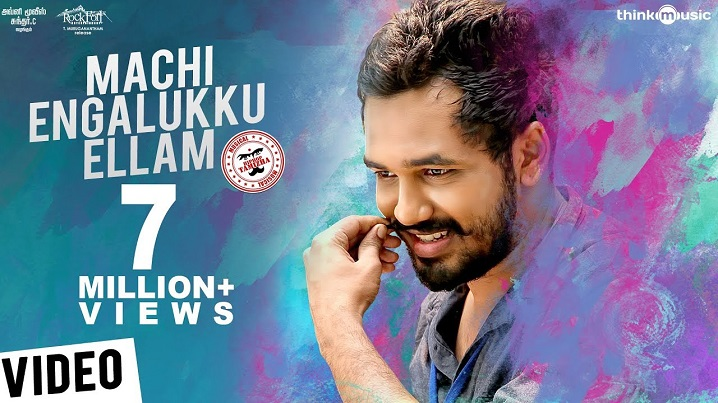 Machi Engalukku Ellam Song Lyrics