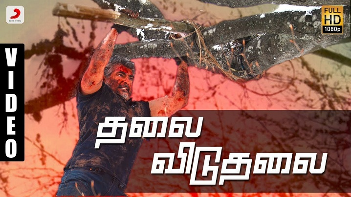 Thalai Viduthalai Song Lyrics