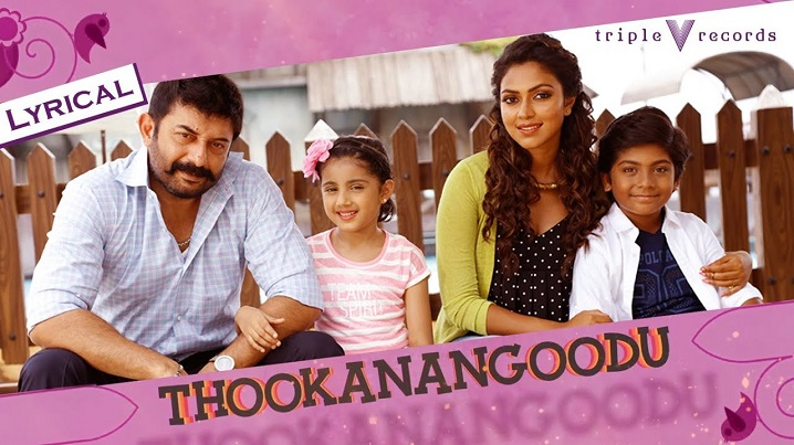 Thookanangoodu Song Lyrics