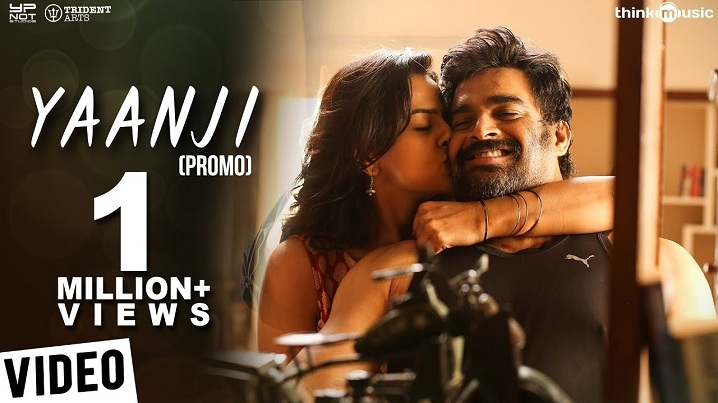 Yaanji Song Lyrics