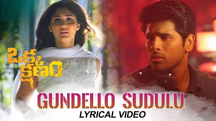 Gundello Sudulu Song Lyrics