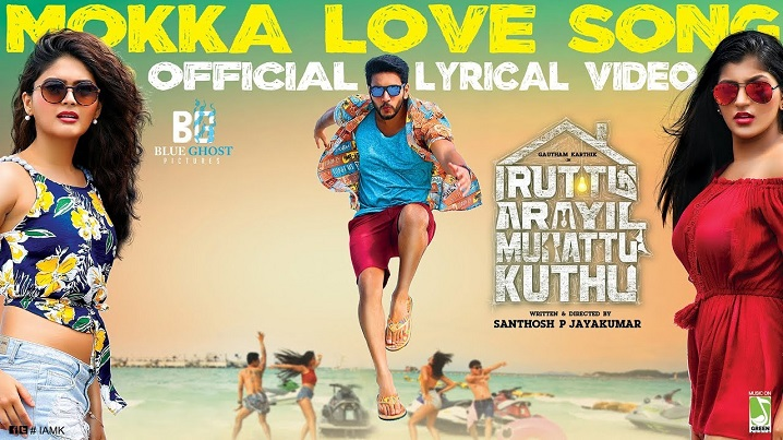 IAMK Mokka Love Song Lyrics