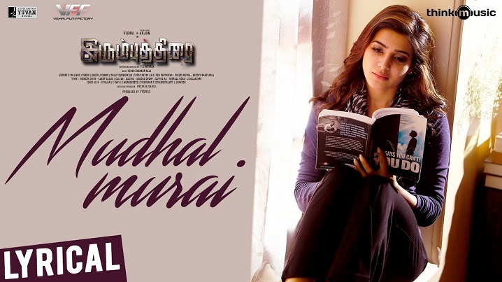 Mudhal Murai Song Lyrics