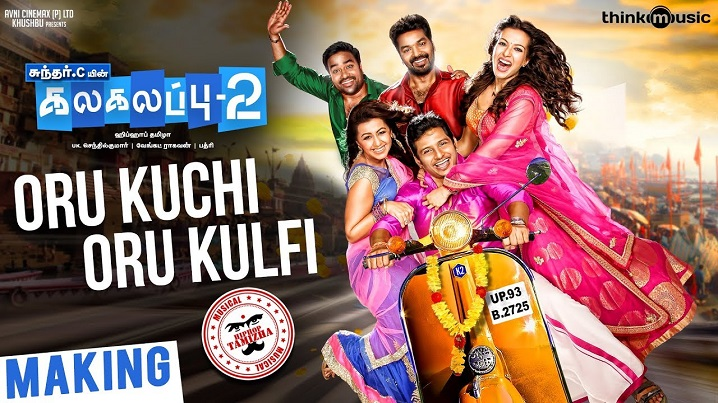 Oru Kuchi Oru Kulfi Song Lyrics