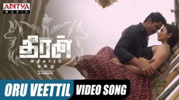 Oru Veettil Song Lyrics