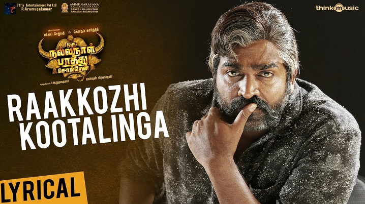 Raakkozhi Kootalinga Song Lyrics