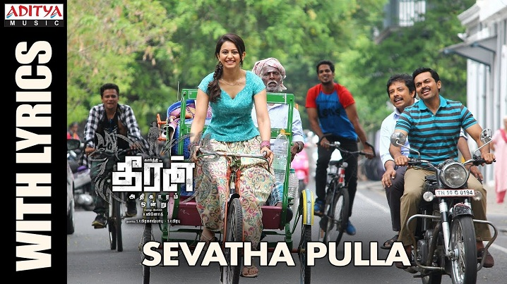 Sevatha Pulla Song Lyrics