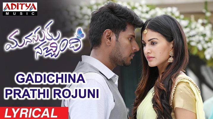 Gadichina Prathi Rojuni Song Lyrics