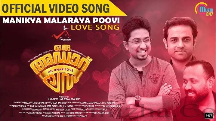 Manikya Malaraya Poovi Song Lyrics