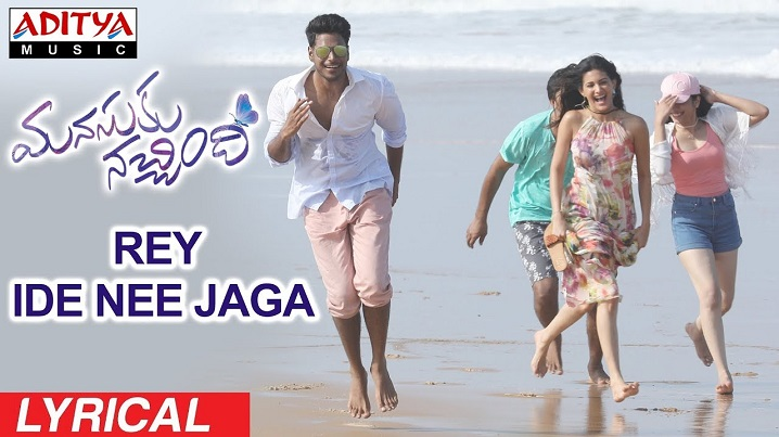 Rey Ide Nee Jaga Song Lyrics