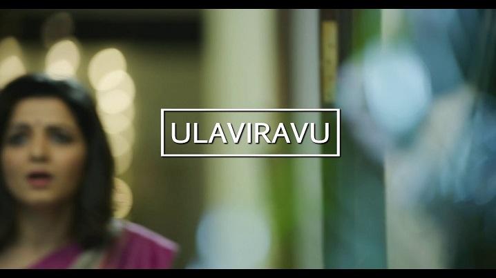 Ulaviravu Song Lyrics