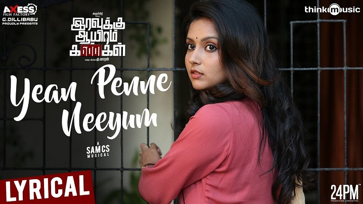Yean Penne Neeyum Song Lyrics