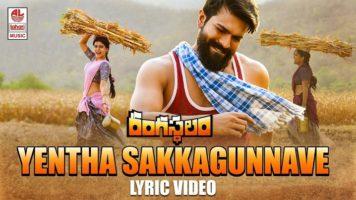 Yentha Sakkagunnave Song Lyrics