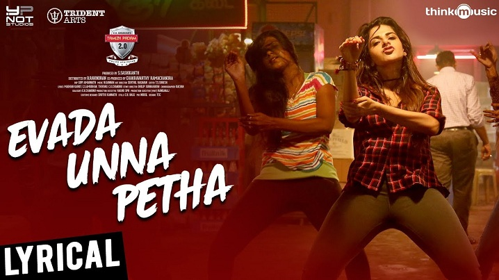 Evada Unna Petha Song Lyrics