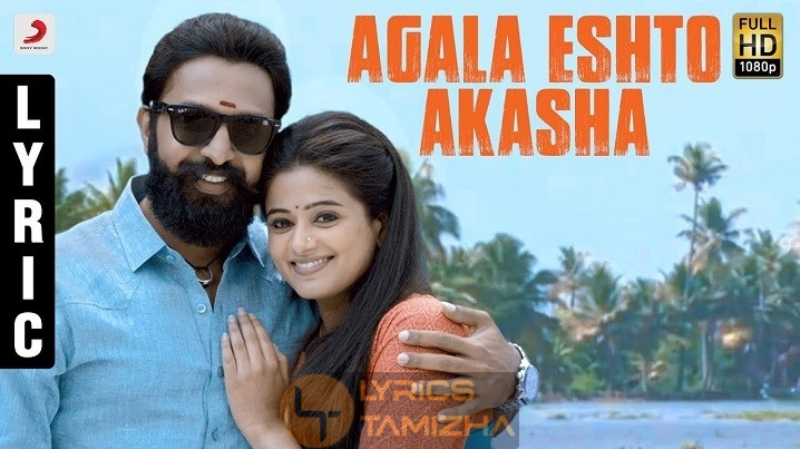Agala Eshto Akasha Song Lyrics