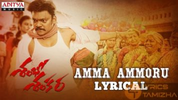 Amma Ammoru Song Lyrics