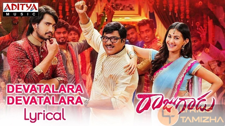 Devatalara Devatalara Song Lyrics