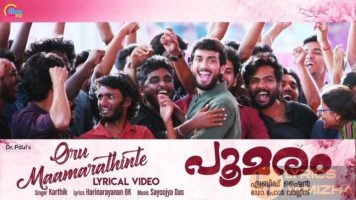 Oru Maamarathinte Song Lyrics
