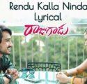 Rendu Kalla Ninda Lyrics