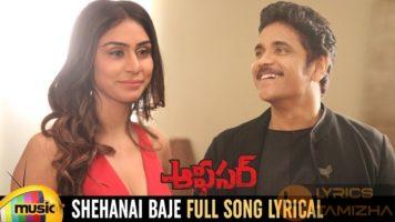 Shehanai Baje Song Lyrics Officer Telugu