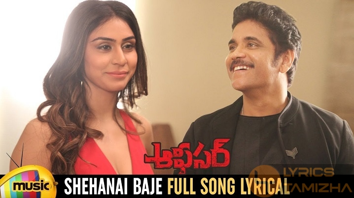 Shehanai Baje Song Lyrics Officer Telugu