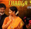 Thanga Sela Song Lyrics