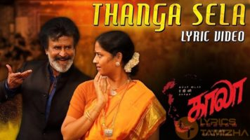 Thanga Sela Song Lyrics