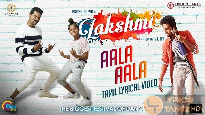 Aala Aala Song Lyrics