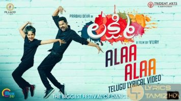 Alaa Alaa Song Lyrics
