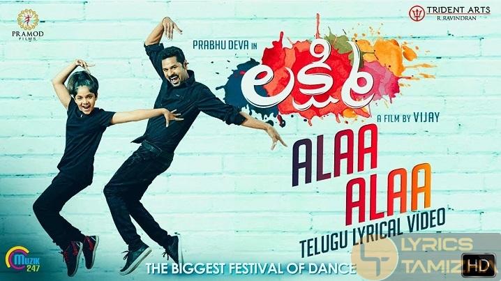 Alaa Alaa Song Lyrics