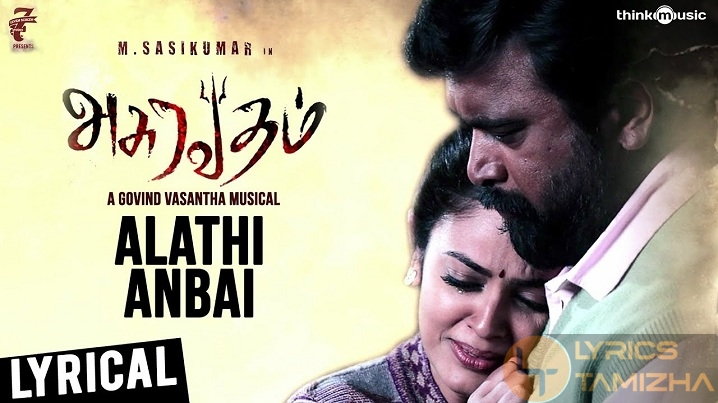 Alathi Anbai Song Lyrics