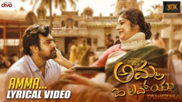 Amma Song Lyrics Amma I Love You