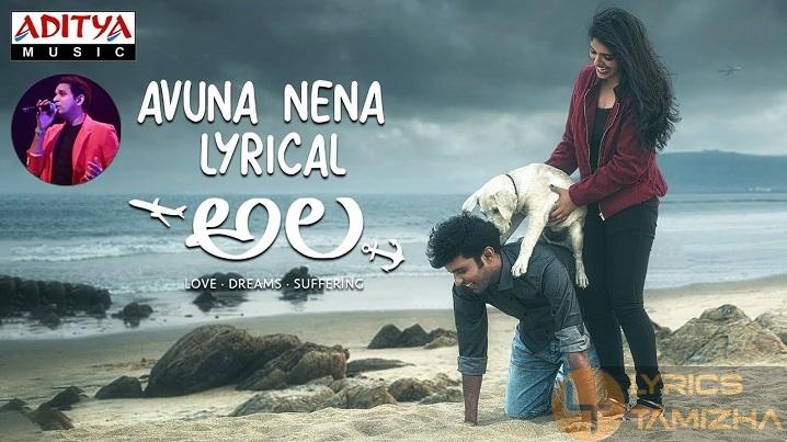 Avuna Nena Song Lyrics