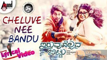 Cheluve Nee Bandu Song Lyrics