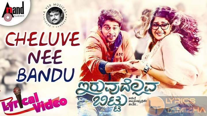 Cheluve Nee Bandu Song Lyrics