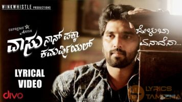 Helubaa Yenadena Song Lyrics