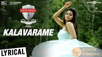 Kalavarame Song Lyrics