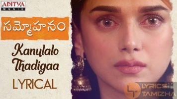 Kanulalo Thadigaa Song Lyrics