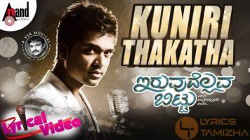 Kuniri Thakatha Song Lyrics