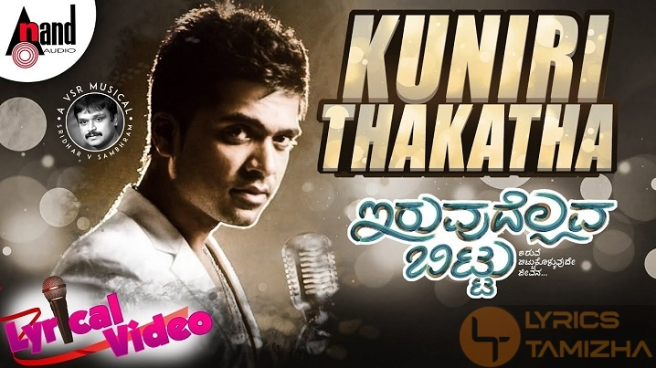 Kuniri Thakatha Song Lyrics