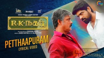 Petthaapuram Song Lyrics