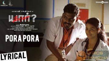 Pora Pora Song Lyrics